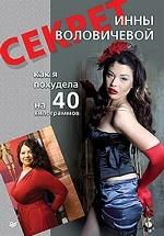 Секрет Инны Воловичевой. Как я похудела на 40 килограммов