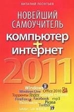 Новейший самоучитель. Компьютер + Интернет 2011