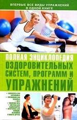 Полная энциклопедия оздоровительных систем, программ и упражнений ( О. П. Бурмакова  )