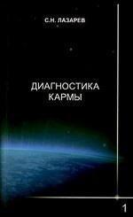 Диагностика кармы-1 (2-е изд.)