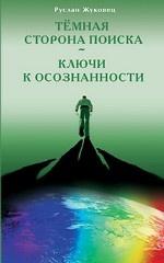Скачать О производительных силах России. Часть 1 бесплатно Р. Жуковец