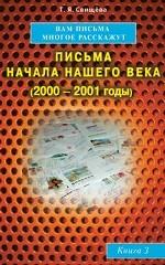 Вам письма многое расскажут. Письма начала нашего века (2000-2001 годы). Книга 3