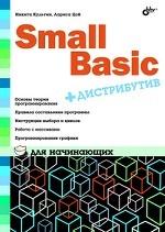 Small Basic для начинающих (+ дистрибутив на DVD)