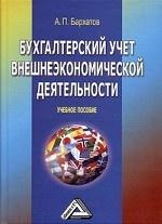 Бухгалтерский учет внешнеэкономической деятельности. Учебное пособие