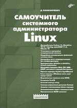 Самоучитель системного администратора Linux