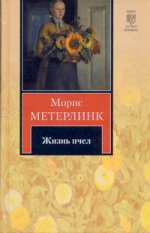 Скачать Жизнь пчел бесплатно М. Метерлинк