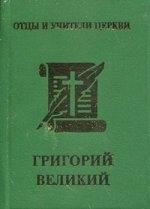 Григорий Великий ( А. Ю. Хошев  )