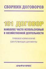 101 договор, наиболее часто используемый в хозяйственной деятельности правовой комментарий, сопутствующие документы