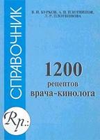 1200 рецептов врача-кинолога