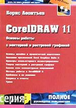 Corel Draw 11. Основы работы с векторной и растровой графикой