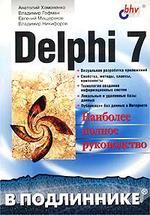 Delphi 7 в подлиннике