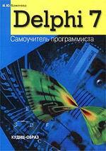 Delphi 7. Самоучитель программиста