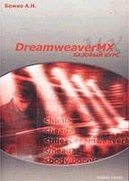 Dreamweaver MX. Базовый курс