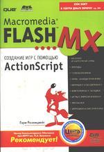 Macromedia Flash MX. Создание игр с помощью ActionScript