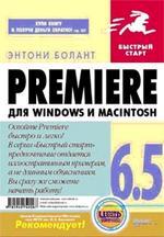 Premiere 6.5 для Windows & Macintosh