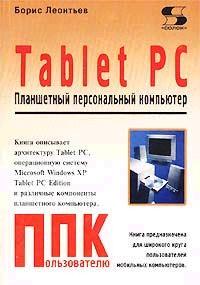 Tablet PC. Планшетный персональный компьютер