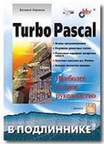Turbo Pascal в подлиннике (+дискета)
