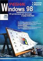 Windows 98: учебник. От установки до выхода в мир Internet