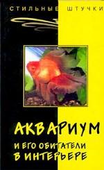 Аквариум и его обитатели в интерьере