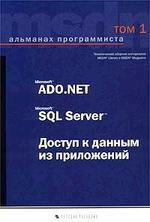 Альманах программиста. Том 1: ADO NET, SQL Server. Доступ к данным из приложений