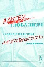 Альтерглобализм. Теория и практика антиглобалистского движения