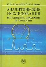Аналитические исследования в медицине, биологии и экологии
