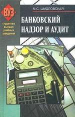 Банковский надзор и аудит. Практикум