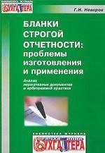 Бланки строгой отчетности: проблемы изготовления и применения. Анализ нормативных документов и арбитражной практики