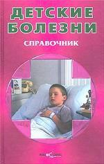 Детские болезни. Справочник