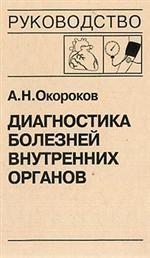 Диагностика болезней внутренних органов т.7