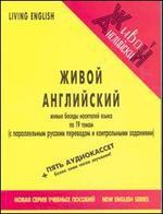Живой английский. Живые беседы носителей языка по 19 темам с паралельным русским переводом и контрольными заданиями