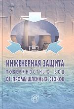 Инженерная защита поверхностных вод от промышленных стоков: учебное пособие