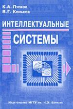 Интеллектуальные системы. Исследование и создание