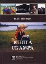 Книга скаута