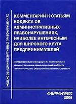 """Комментарий к статьям Кодекса """"Об административных правонарушениях"""""""