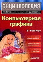 Компьютерная графика. Энциклопедия