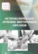 Остеопатическое лечение внутренних органов