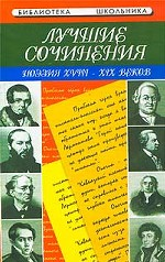 Лучшие сочинения. Поэзия XVIII-XIX веков