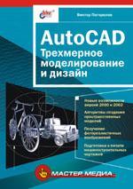 AutoCAD. Трехмерное моделирование и дизайн