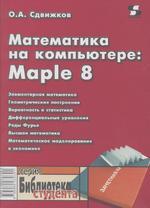 Математика на компьютере: Maple 8
