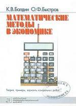 Математические методы в экономике. Теория, примеры, варианты контрольных работ