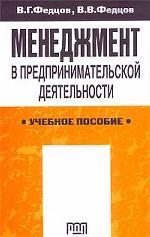 Менеджмент в предпринимательской деятельности. Учебное пособие