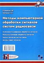 Методы компьютерной обработки сигналов систем радиосвязи. Особенности цифровой обработки сигналов. Помехоустойчивая обработка сигналов. Анализ сигналов систем связи. Демодуляция сигналов