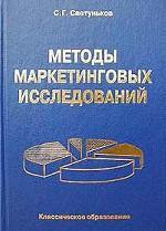 Методы маркетинговых исследований. Учебное пособие