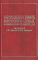 Настольная книга мирового судьи, рассматривающего гражданские дела