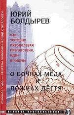 О бочках меда и ложках дегтя. Русское чудо - секреты экономической отсталости