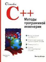 Основы С++. Методы программной инженерии