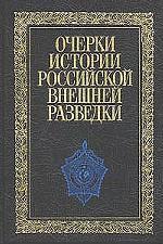 Очерки истории российской внешней разведки. Том 5. 1945-1965 годы