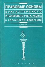 Правовые основы бухгалтерского и налогового учета, аудита в РФ: учебник