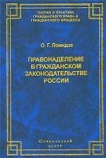 Правонаделение в гражданском законодательстве России